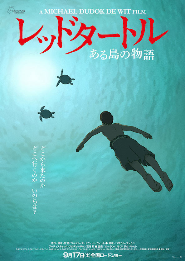 red-turtle-poster
